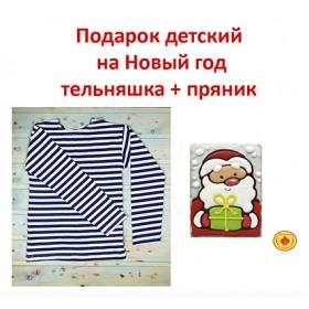 Подарок детский Новогодний тельняшка+пряник