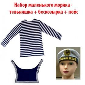 Детский морской комплект